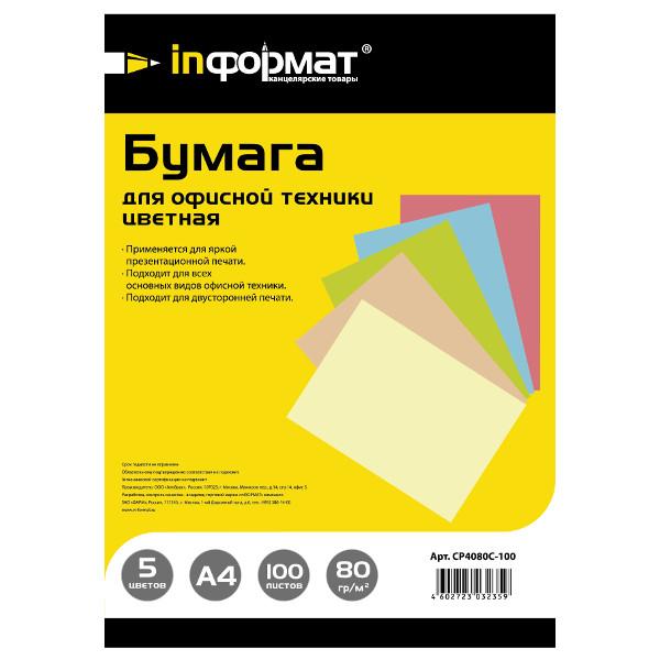 Цветная бумага для принтера inФОРМАТ